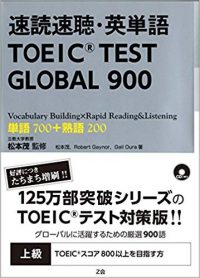 速読速聴・英単語TOEIC TEST