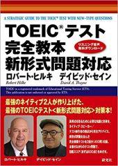 TOEICテスト完全教本/ロバートヒルキ