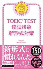 TOEIC模試特急(新形式対策)