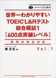 世界一わかりやすいTOEIC総合模試12